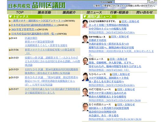 日本共産党品川区議団のホームページへ