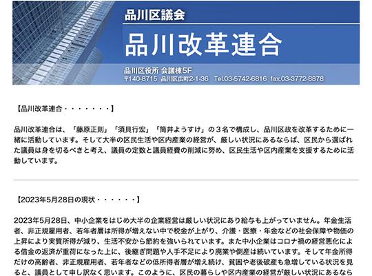 品川改革連合のホームページへ