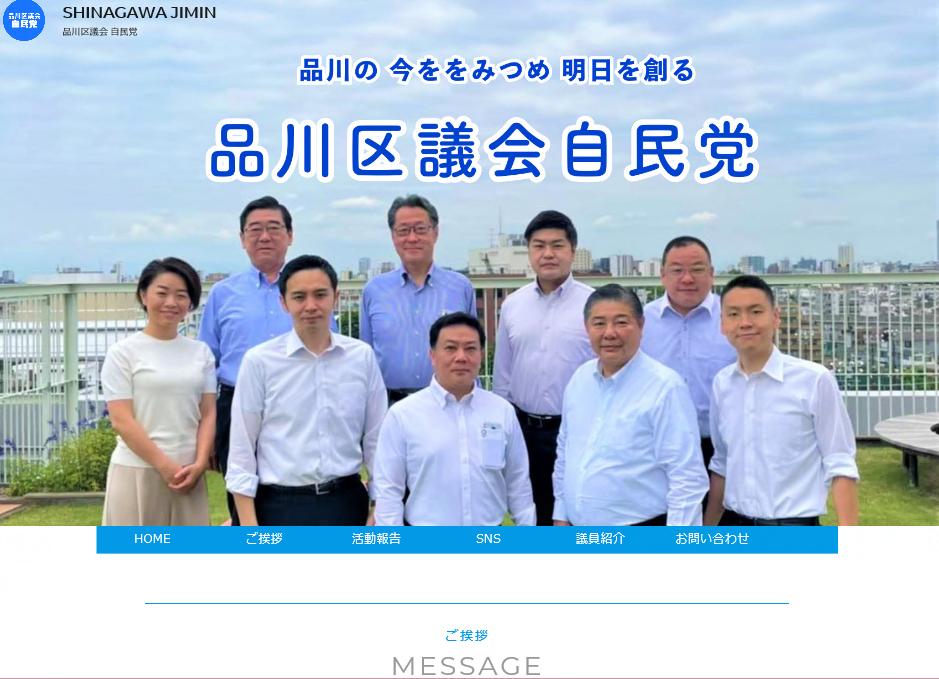 品川区議会自民党のホームページへ