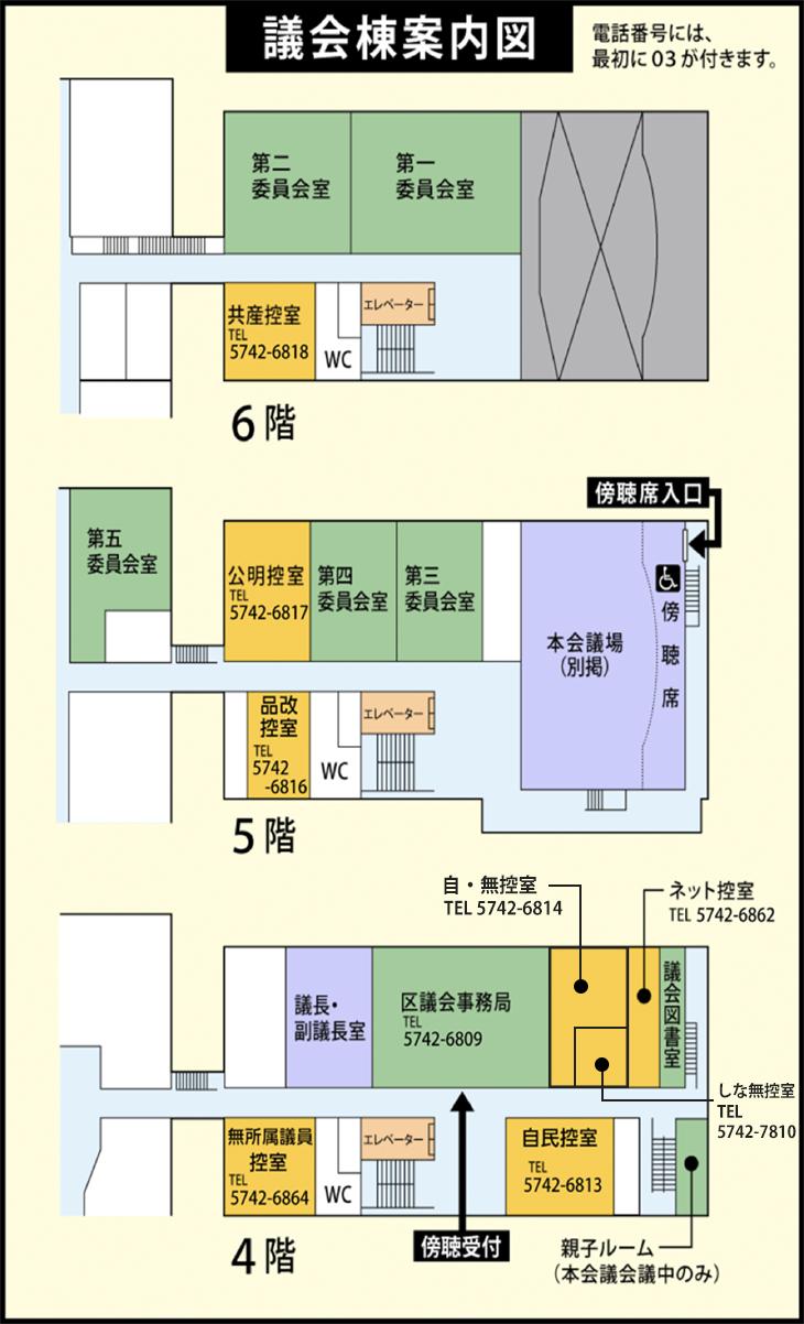 議会棟ご案内図